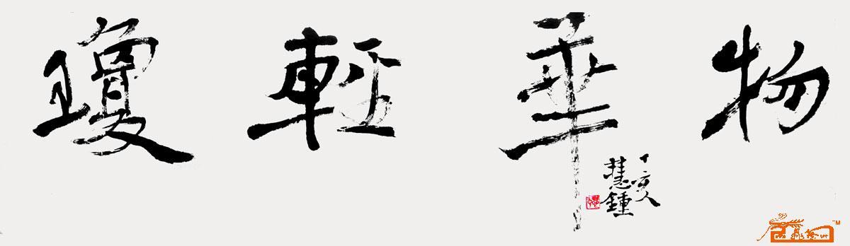 慧字的行楷写法